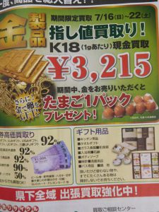 貴金属品の買取強化しています。7月22日(土)まで!金券やギフト品なども買取中!スマイルサンタ長野南バイパス店