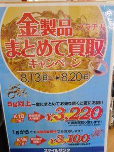 貴金属の買取強化しています。8月20日(日)まで。スマイルサンタ長野南バイパス店