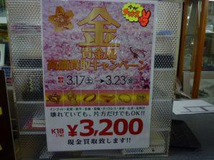 貴金属高価買取キャンペーン開催中です。  長野南バイパス店