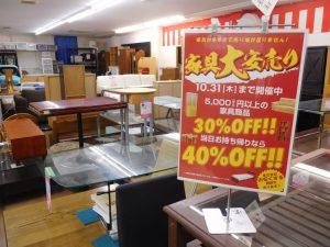 家具セール開催中! お持ち帰りなら最大40%OFF!※1部除外品もあります。 スマイルサンタ長野南バイパス店