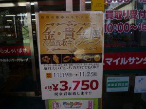 貴金属高価買取キャンペーンのお知らせ  長野南バイパス店