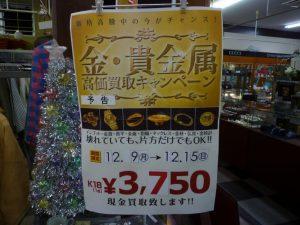 貴金属 高価買取りキャンペーンのご案内  長野南バイパス店