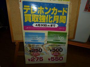 テレホンカード買い取ります    長野南バイパス店