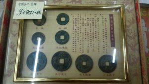 中国古代貨幣セット