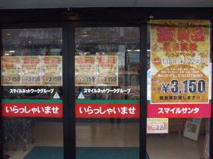 明日15日は・・・。 スマイルサンタ上田店