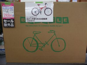 フィールドチャンプ 折りたたみ自転車 ☺サンタ上田店