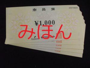 人気のツルヤ商品券 買取しました。 ☺サンタ上田店