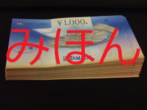 UCギフトカード買取しました。 ☺サンタ上田店