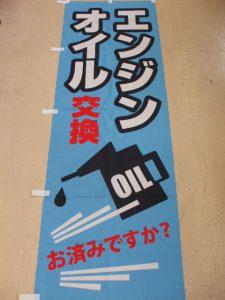 エンジンオイル交換お済みですか?のぼり ☺サンタ上田店
