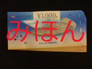 ギフト券買取りました。 ☺サンタ上田店