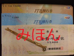 金キャンペーン中ですが金券も買取しました。 ☺サンタ上田店