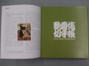 歌舞伎切手帳 買取りました。 ☺サンタ上田店