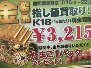 金とタマゴ交換しませんか?  K18 ¥3215/g買取は22日土曜日までピヨ。