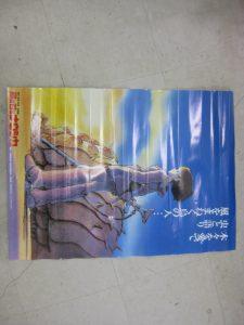 風の谷のナウシカ ポスター 折り目を消してみます。スマイルサンタ千曲戸倉店 TEL:026-214-8102
