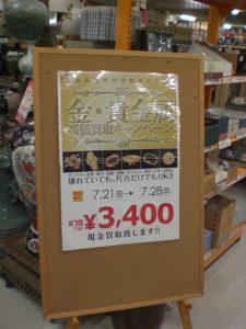 貴金属買取りキャンペーン始まります!千曲戸倉店 026-214-8102
