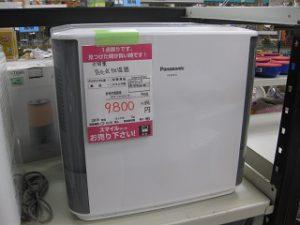 ヒートレスファン加湿器 ¥9,800+税 スマイルサンタ小諸店 TEL:0267-46-8351
