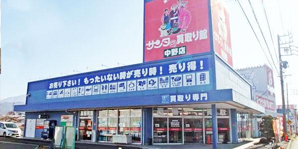 スマイルサンタ中野店 title=