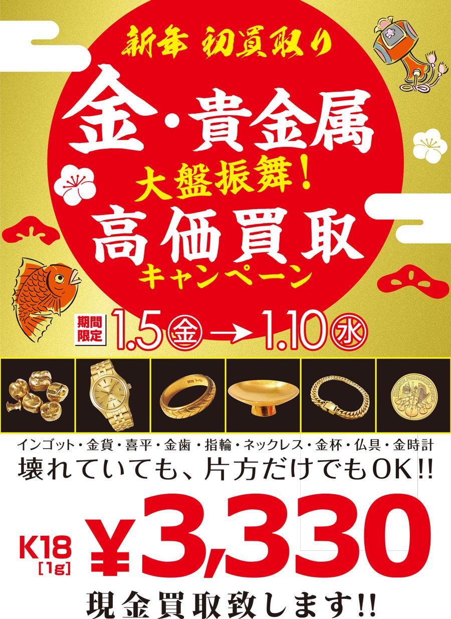 新春!金(K18)高価買取キャンペーン