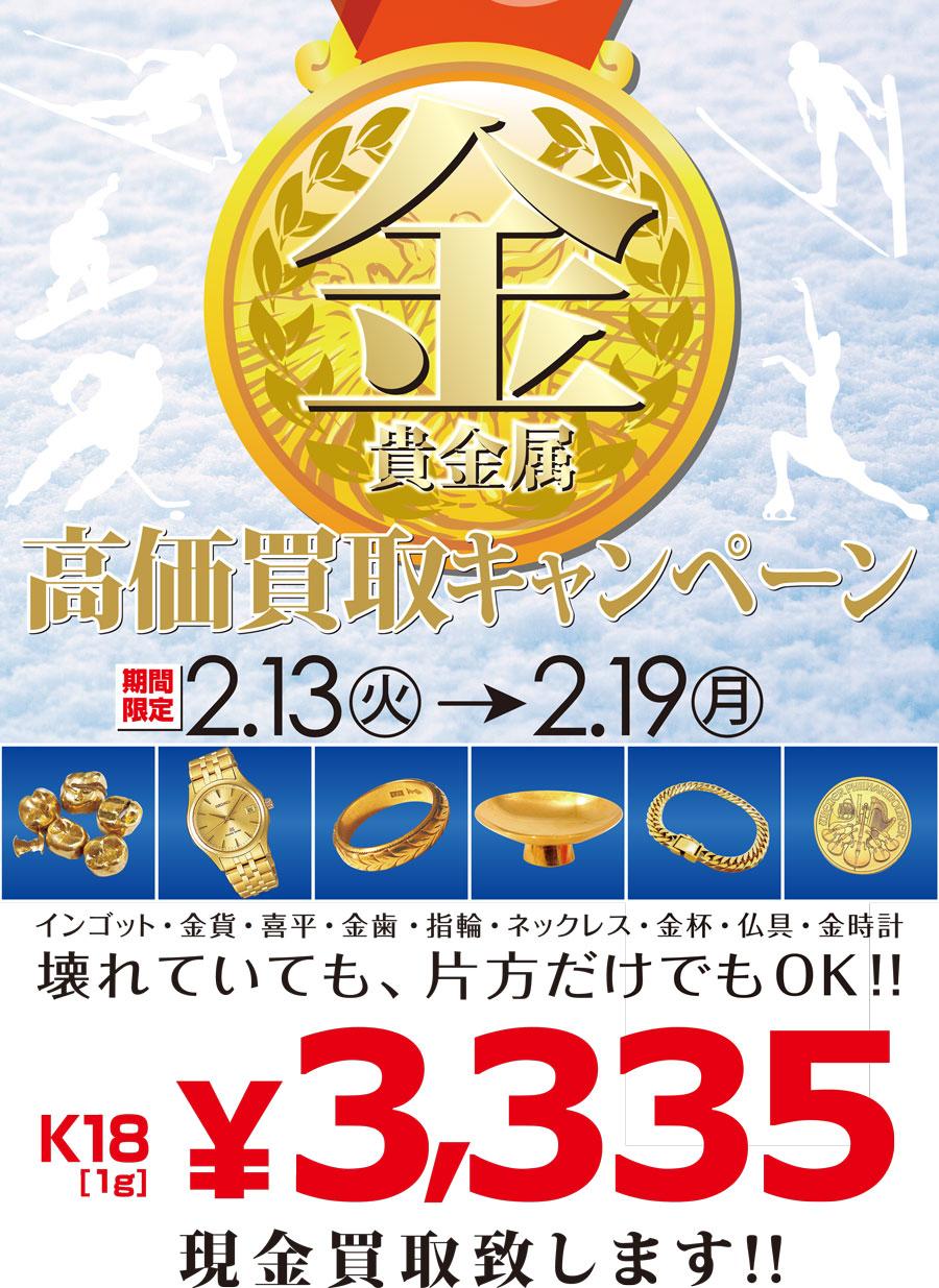 金(k18)高価買取キャンペーン