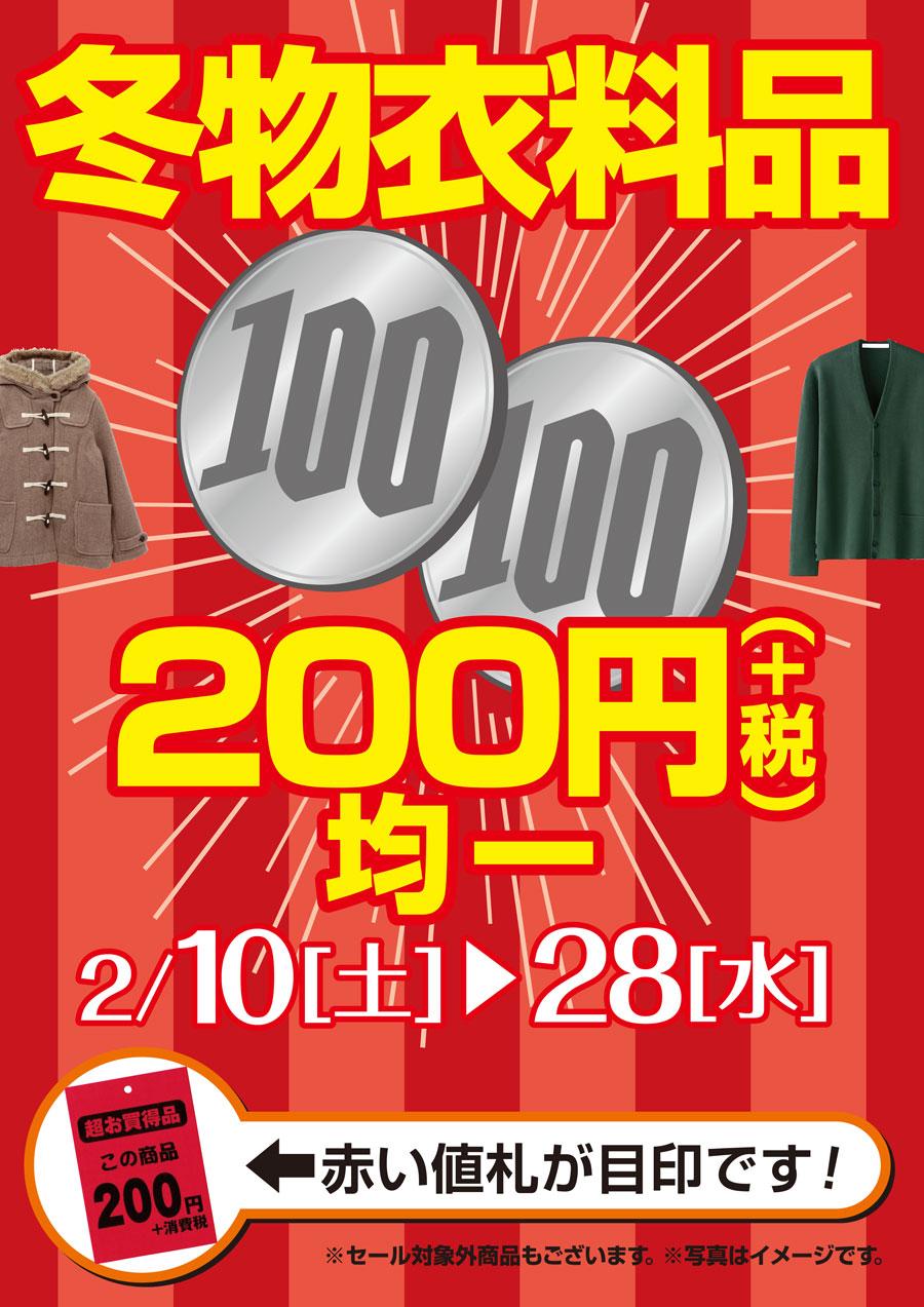 冬物衣料品200円均一