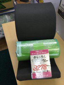 ゆらころん ショップジャパン 買取り入りました。長野南バイパス店