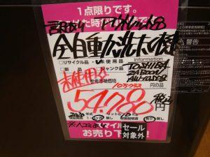 【新入荷!】未使用☆アウトレット品 東芝 ZABOON AW-10SD8 10kg ¥54.780税込