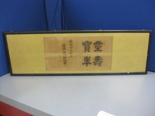 侯爵 徳川 頼倫 書 状態悪いです。¥1,980+消費税 スマイルサンタ千曲 ...