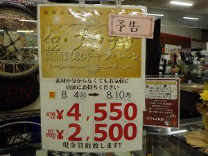 貴金属製品を是非お売りください!! 8/4(火)より買取アップ始まります♪ スマイルサンタ千曲戸倉店 TEL:026-214-8102