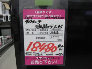 ≪買取りました≫ SONY 40インチ 液晶テレビ スマイルサンタ小諸店